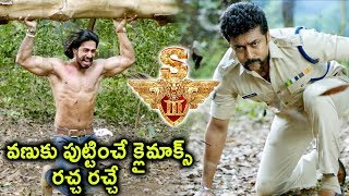 S3 (Yamudu 3) Movie Scenes - Surya Catches Anoop - Climax Fight Scene - 2017 Telugu Movie Scenes