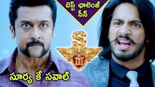 S3 (Yamudu 3) Movie Scenes - Anoop Lands in India - Surya Encounters Reddy - 2017 Telugu Movie Scene