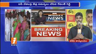 TTD Politburo Meeting Started | Hot Discussion Over Revanth Reddy Congress Joining | iNews