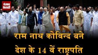 राम नाथ कोविन्द बने  देश के 14 वें राष्ट्रपति