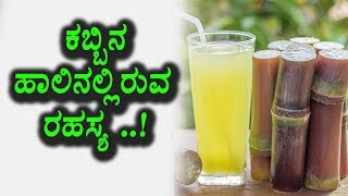 Top Secrete of Sugar Cane Juice | Kannada Health Tips | Top Kannada TV