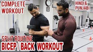 BICEP & BACK Workout SPLIT Routine! BBRT #73 (Hindi / Punjabi)