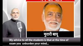 Unburden your mind, always give your exams with a light and calm mind: Morari bapu