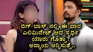 Kannada Bigg Boss 5 | 5th Week Eliminated Contestant | Kannada Latest News | Top Kannada TV