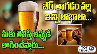 బీర్ తాగితే ఇన్ని లాభాలా | Amazing Health Benefits of Drinking Beer | Health Tips | Top Telugu TV