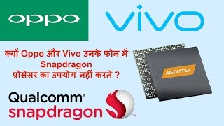 Why Oppo And Vivo Don't Use  Snapdragon Processors In Their Phones   Hindi  