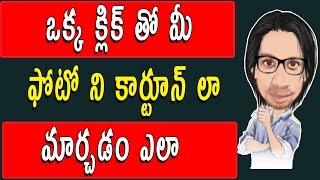 How To turn Your Photo Into a Cartoon Easy Way 2017 - Telugu Tech Tuts