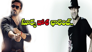 Surya Dosa CHALLENGE to Devi Sri Prasad - Latest telugu film news updates II RECTV INDIA