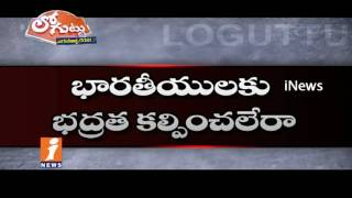 Why Congress Party Raised People's Issues In Parliament? | Loguttu | iNews
