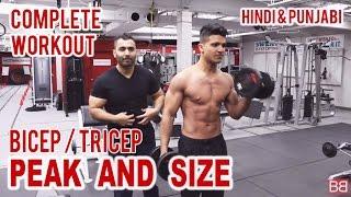 BICEP/TRICEP workout for PEAK and SIZE! BBRT#66 (Hindi / Punjabi)