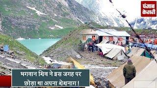 भगवान शिव ने इस जगह पर छोड़ा था अपना शेशनाग !