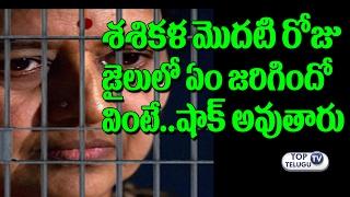 Sasikala First Day JAIL LIFE | Sasikala Slept On The Floor In Bengaluru Jail | Top Telugu TV
