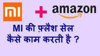 How Xiaomi MI Sale Works   Amazon   Xiaomi Flash Sale   Hindi
