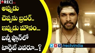 Allu Arjun vs Ram Charan War On Peaks | CLASHES Between Ram Charan and Allu Arjun? | rectvindia