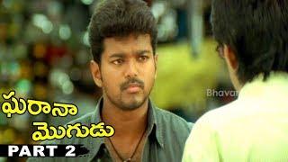 Vijay Gharana Mogudu Telugu Full Movie Part 2    Jyothika, Raghuvaran