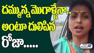 YSRCP MLA Roja ARRESTED | Selfie Video | Roja Fires on TDP | Top Telugu TV
