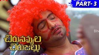 Chirunavvula Chirujallu Full Movie Part 3 Jiiva, Trisha, Andrea Jeremiah