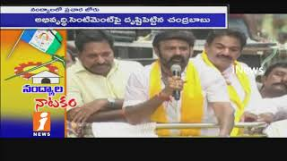 Nandyal By Election Campaign Reaches To Climax |War Of Words Between TDP And YSRCP Leaders | iNews