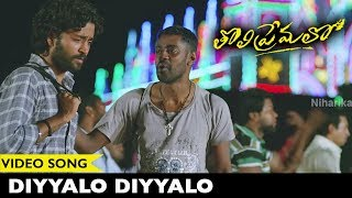 Tholi Premalo Movie Songs Diyyalo Diyyalo Video Song Chandran, Anandhi Prabhu Solomon