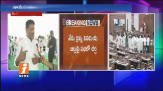 YSRCP Adjournment Motion For Debate on 10th Class Paper Leak Issue in Assembly Today | iNews