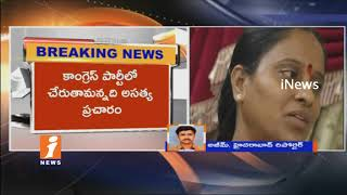 TRS MLA Konda Surekha Denied To Join Congress Party Rumours | Not Leaving TRS Party | iNews