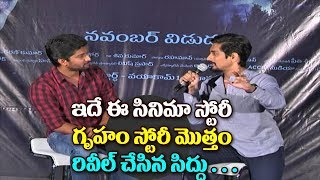 Siddharth Reveals Gruham Movie Story | Gruham Telugu Movie Trailer Launch | Nani | Thaman