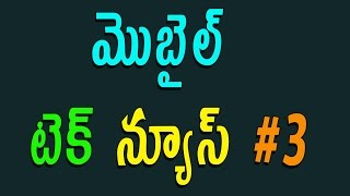 Mobile Tech News # 3 Telugu Tech Tuts