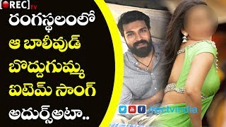 Hot bollywood beauty item song Ram Charan rangasthalam 1985 l sukumar l RECTVINDIA