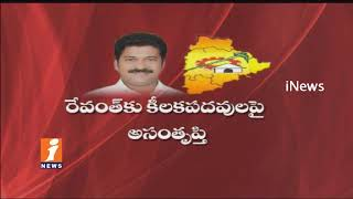 Mixed Response For Revanth Reddy Joining in Telangana Congress | iNews