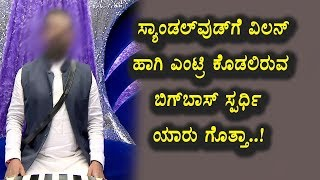 Kannada Bigg Boss Season 5 Contestant entering as a Villian to Sandalwood