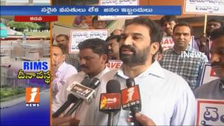 Peoples Suffer Due To Lack Of Facilities In RIMS Hospital | Kadapa | iNews