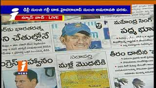 Today Highlights in News Papers | News Watch (121-09-2017) | iNews