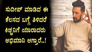 why sudeep his called a real life hero see this video | Kiccha Sudeep | Top Kannada TV