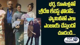 Tollywood Actress Sridevi Family Rare and Unseen Pics | Boney Kapoor | Jahnavi Kapoor | Kushi Kapoor
