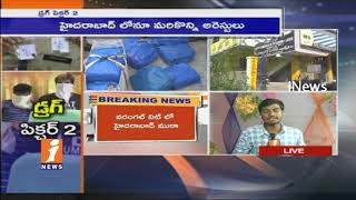 Excise Police Focus On National Colleges |Police Arrest  Warangal NIT Student In Drugs Case | iNews