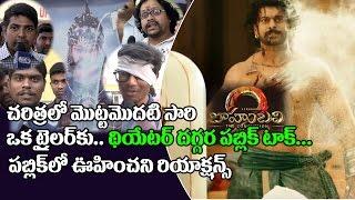 Baahubali 2 - The Conclusion Trailer Public Talk | Baahubali 2 Telugu Trailer Review | Prabhas|