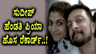 Kiccha Sudeep wife Priya created new record | Kannada News | Top Kannada TV  video - id 321895987536 - Veblr Mobile