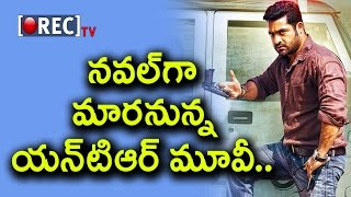 Jr NTR's Temper Turned Into An English Novel | Vamshi Clarity On Novel Temper Story  | Rectv India
