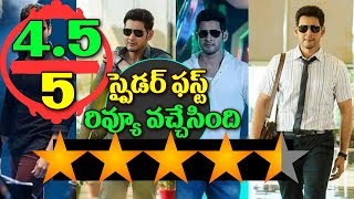 Mahesh Babu SPYDER Movie First REVIEW || Mahesh Babu SPYDER Movie REVIEW and RATING || Rakul Preet