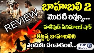 Baahubali 2 First Review | Baahubali 2 Movie Review | SS Rajamouli | Prabhas | Baahubali 2 Premiere