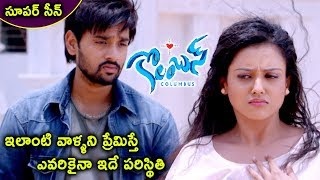 Columbus Movie Scenes - Seerat Kapoor Dont Believe on Sumanth - Sumanth Tells About His Past