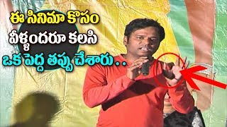 Jabardasth Phani Speech @Vanavillu Movie Press Meet || Vanavillu Movie Trailer Launch