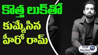 Hero Ram Pothineni New Look for Next Movie | Actor Ram Latest Beard Look | Tollywood | Top Telugu TV