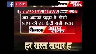 चैनल आप तक (सबसे पहले) राष्ट्रीय हिंदी न्यूज़ चैनल की एक झलक