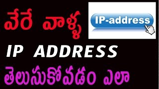 How To Get Someones IP Address | Telugu Tech Tuts (video id - 331c959e7d35)