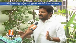 TDP Working President Revanth Reddy Face To Face On Telangana TDP Mahanadu In Nampally   iNews
