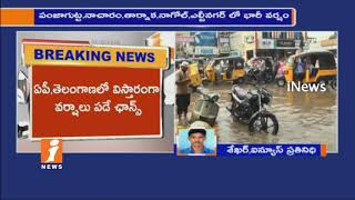 Low Pressure In Bangala Katham Due To Heavy Rains In AP&TS| Heavy Rains In Hyderabad | iNews
