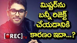 Actual Reason Why Allu Arjun Rejected Mister Movie | Srinu Vaitla  About Allu Arjun | Rectv India