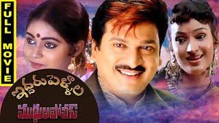 Iddaru Pellala Muddula Police Full Movie || Rajendraprasad, Divyavani, Poojitha
