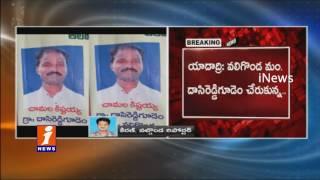 Maoists Leader Daya Dead Body Reached His Own Village Muthireddy Gudem   Yadadri   iNews